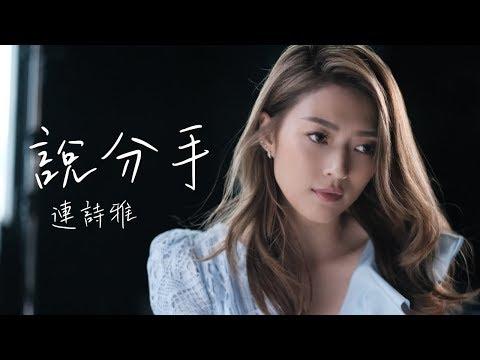Shiga 連詩雅 - 說分手 (Official Music Video)