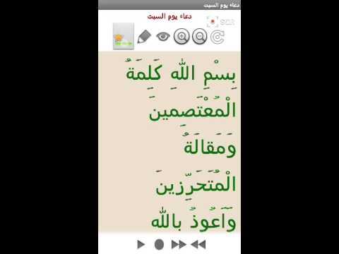 Video of ادعية الايام