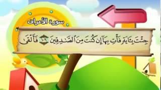 المصحف المعلم للشيخ القارىء محمد صديق المنشاوى سورة الاعراف كاملة جودة عالية