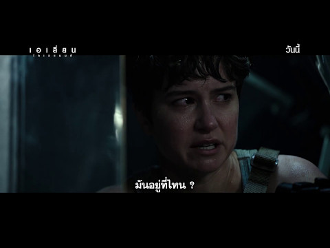 Alien: Covenant - TV Spot 30 Sec