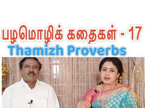 Video பழமொழிக் கதைகள் - 17 / அத்தரிப் பாச்சா /  Tamil Proverbs / Dr Pushpavanam Kuppusamy download in MP3, 3GP, MP4, WEBM, AVI, FLV January 2017