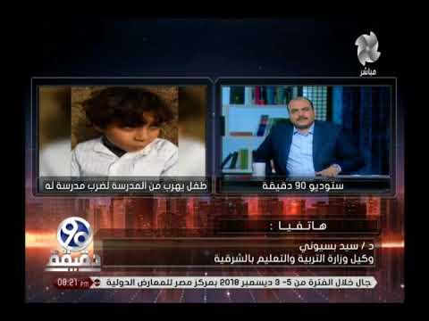 العرب اليوم - شاهد: تفاصيل هروب طفل مِن مَدرسة بسبب إهانته وتعذيبه