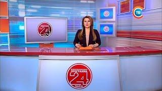 """Новости """"24 часа"""" за 10.30 22.03.2017"""