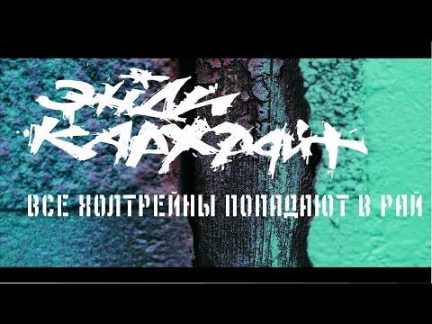 Энди Картрайт - Все Холтрейны Попадают в Рай (2016)