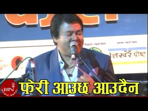 Pheri Aauchha Aaudaina Ananda Karki Live