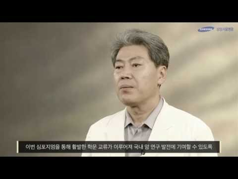 카테고리 - 제4회 삼성서울병원 암병원 심포지엄 개최