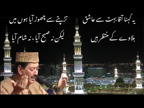 Super Hit Naat - Zahe Muqaddar Huzoor Haq Se - Qari Waheed Zafar Qasmi