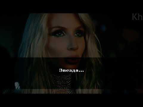 Светлана Лобода - Сапер Стар +Текст Песни +Караоке +Прикол песни