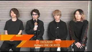 Download Lagu Breaking News 180161 : สัมภาษณ์พิเศษ ONE OK ROCK AMBITIONS ASIA TOUR 2018 Live in Bangkok Mp3