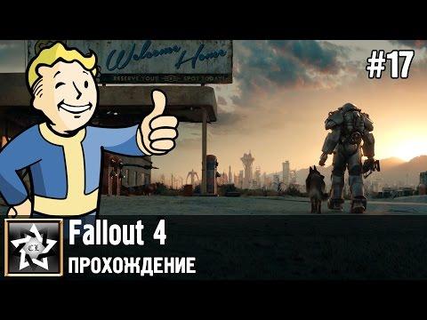 Fallout 4 Прохождение ★ От винта! ★ #17