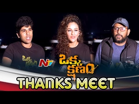 Okka Kshanam Movie Thanks Meet | Allu Sirish | Surbhi | Seerat Kapoor || NTV Movie Review & Ratings  out Of 5.0