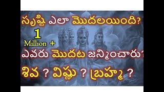 Video సృష్టి ఎలా మొదలయింది? శివ, విష్ణు, బ్రహ్మ ల లో మొదట ఎవరు జన్మించారు?  Birth of Shiva, Vishnu, Brahma MP3, 3GP, MP4, WEBM, AVI, FLV Mei 2018