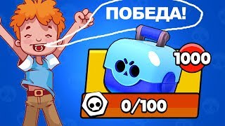 1000 СУНДУКОВ BRAWL STARS / ФИНАЛ