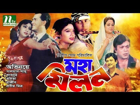 মহামিলন-Mohamilon | Salman Shah | Shabnur | Bobita | Don | NTV Bangla Romantic Movie
