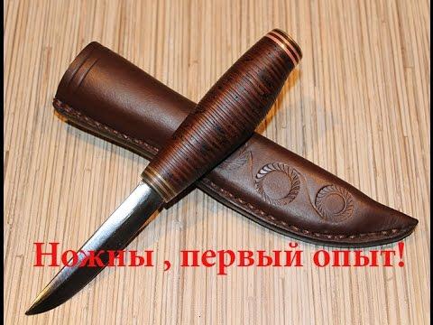 Нож и ножны своими руками