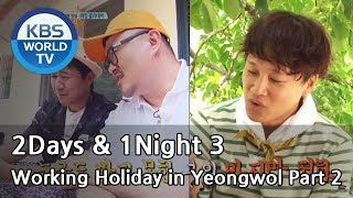 Nonton 2 Days & 1 Night - Season 3 : Working Holiday in Yeongwol Part 2 [ENG/THAI/2017.07.16] Film Subtitle Indonesia Streaming Movie Download