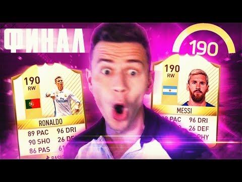 ЭТО ФИНАЛ ! МЫ ЭТО СДЕЛАЛИ ! ✪ FIFA 17 - ДОНЫШКО ✪ [#33]
