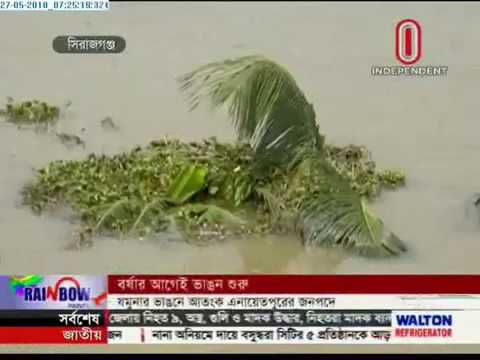 People starts gettingscared with Jamuna erosion (27-05-2018)