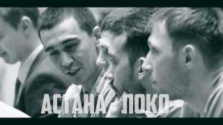Анонс матча Единая лига ВТБ: «Астана» — «Локомотив Кубань»