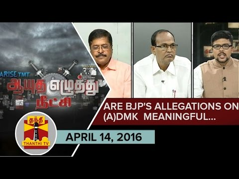 Ayutha-Ezhuthu-Neetchi--Are-BJPs-allegations-on-A-DMK-meaningful--April-14-ThanthI-TV