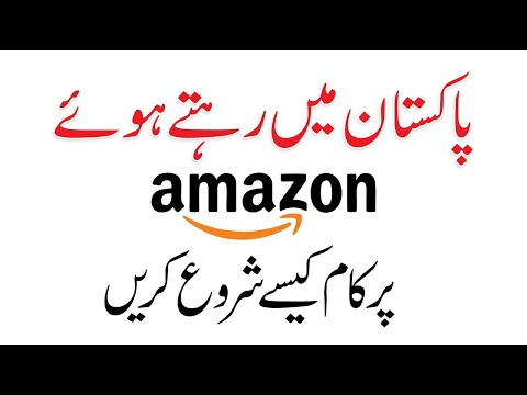 How to Earn from Amazon Business in Pakistan - Qasim Ali Shah talking Amazon FBA Business Expert