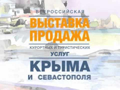 Выставка-продажа курортных и туристических услуг Крыма и Севастополя