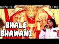 'Bhale Bhawani' LIVE VIDEO SONG | Ashapura Mataji Bhajan 2015 | Shyam Paliwal | Rajasthani New Songs
