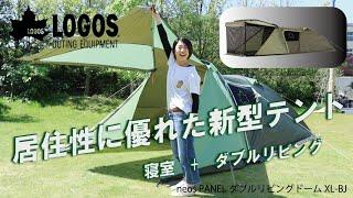【設営&撤収】neos PANELダブルリビングドーム XL-BJ