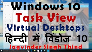 Video in Hindi shows How to use Windows 10 Task View and Virtual Desktops in Windows 10 in Hindi