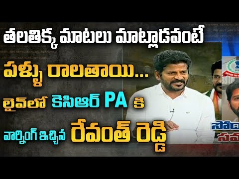 Congress Leader Revanth Reddy lashes Out KCR PA Ajith Reddy Over Passport Case | ABN Telugu