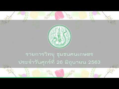 รายการวิทยุชุมชนคนเกษตร ประจำวันที่ 26 มิถุนายน 2563