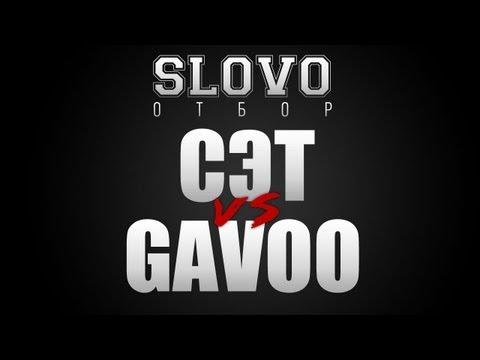 Slovo (Краснодар), Отбор: Сэт Vs Gavoo (2012)