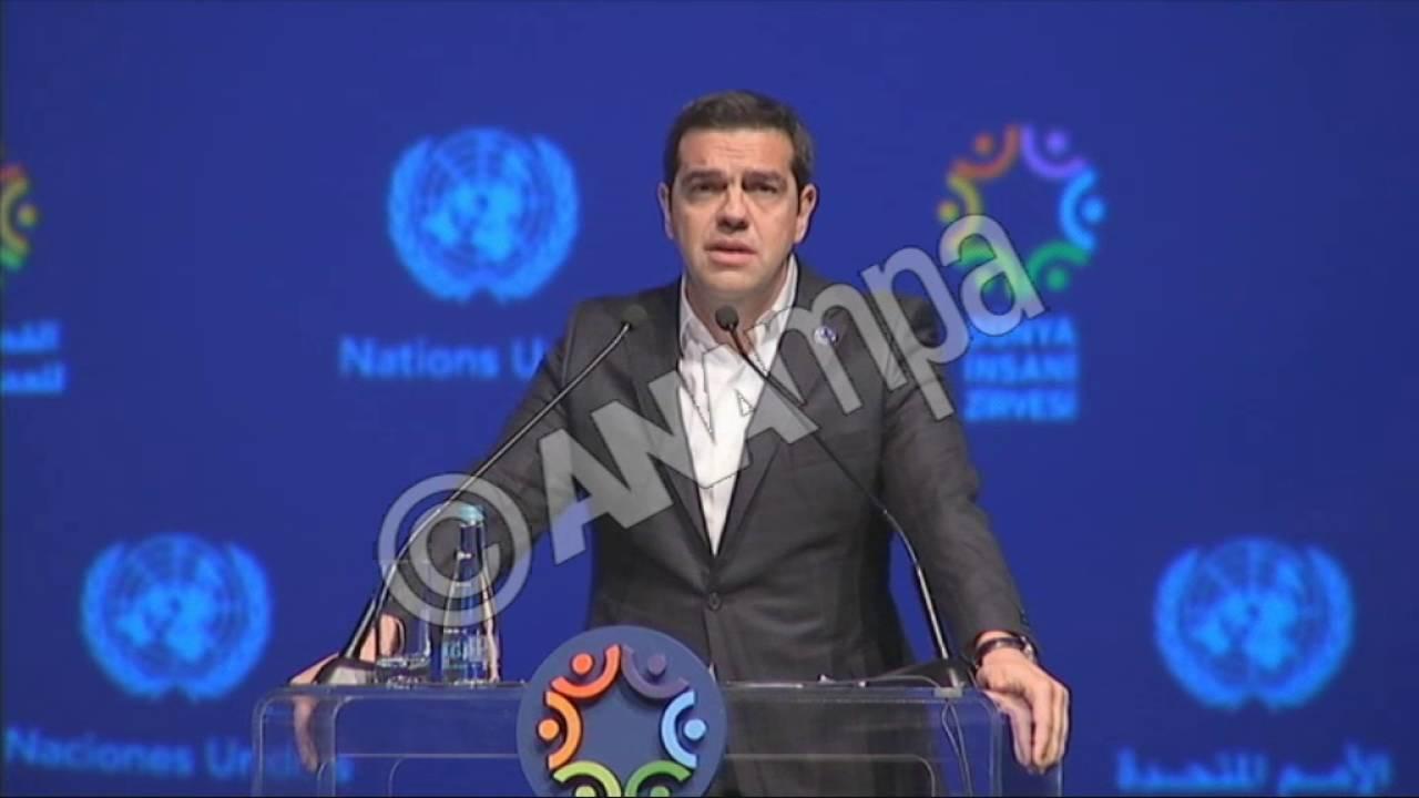 Ομιλία του πρωθυπουργού στην Παγκόσμια Ανθρωπιστική Σύνοδο του ΟΗΕ