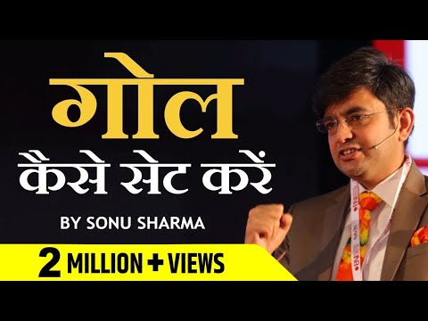 GOAL SETTINGS #  IT CAN CHANGE YOUR LIFE DRASTICALLY # HINDI TRAINING # SONU SHARMA