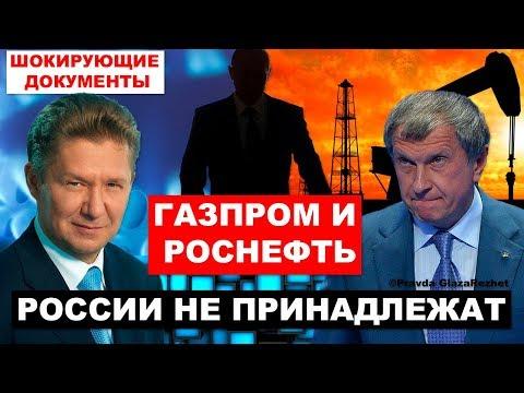Кому принадлежат Газпром и Роснефть