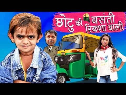 छोटू की रिक्शा वाली | CHOTU DADA KI RIKSHAWALI | Khandesh Hindi Comedy | Chotu Comedy Video