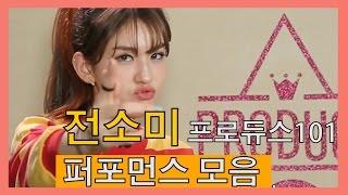 Video 전소미 무대 모음_Somi's performance Collection in 'Produce 101'_아이오아이_전소미 MP3, 3GP, MP4, WEBM, AVI, FLV November 2018