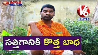 Bithiri Sathi New Problem | Sathi Funny Conversation With Savitri Over His Marriage