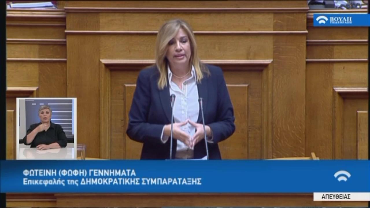 Ομ.Επικ.Δημ.Συμπ.Φ.Γεννηματά στην Προ Ημερησίας Διατάξεως συζήτηση(Οικονομ,Eurogroup) (03/07/2017)