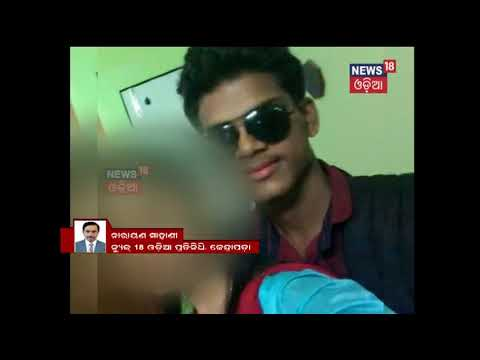 Video Nude video of college girl goes viral in Kendrapara | News18 Odia download in MP3, 3GP, MP4, WEBM, AVI, FLV January 2017
