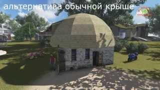 DomeDom -купольные дома из России