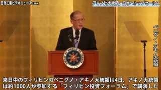 アキノ比大統領、トップセールス−車産業へ協力要請(動画あり)