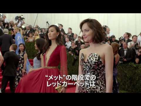 『メットガラ ドレスをまとった美術館』【6/24~】
