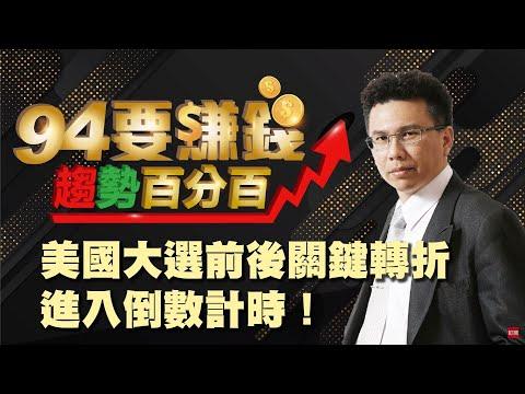 【94要賺錢/趨勢百分百】-20201023-王信傑