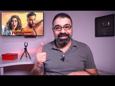 """""""فيلم جامد"""" يراجع """"ليلة هنا وسرور"""": أفضل أفلام محمد إمام"""