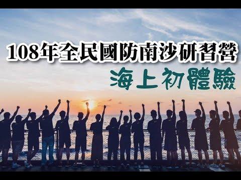 【全民國防南沙研習營】意義非凡的9天8夜海上旅程|青年日報