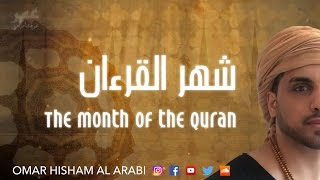 Video Month of the Quran *SOUL TOUCHING RECITATION* شهر رمضان - شهر القران MP3, 3GP, MP4, WEBM, AVI, FLV September 2018