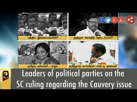 Leaders-of-political-parties-on-the-SC-ruling-regarding-the-Cauvery-issue