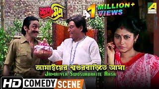 Download Video Jamaiyer Swosurbarite Aasa | Comedy Scene | Subhasish Mukherjee Comedy MP3 3GP MP4