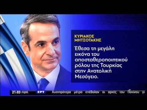 Πλήρης στήριξη της Ελλάδας από το Ισραήλ για θαλάσσιες ζώνες | 16/06/2020 | ΕΡΤ